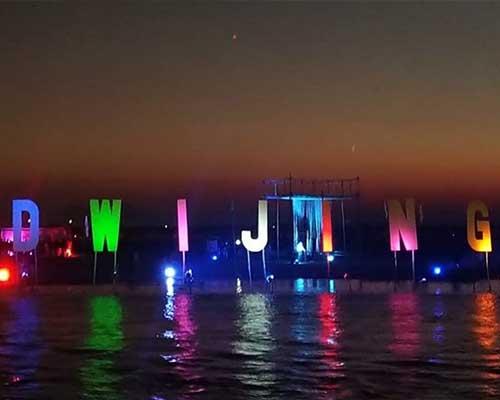 Dwijing Festival Assam